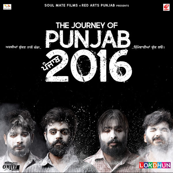 The Journey Of Punjab 2016 Baba Beli free download full album in mp3 formats mp3 songs